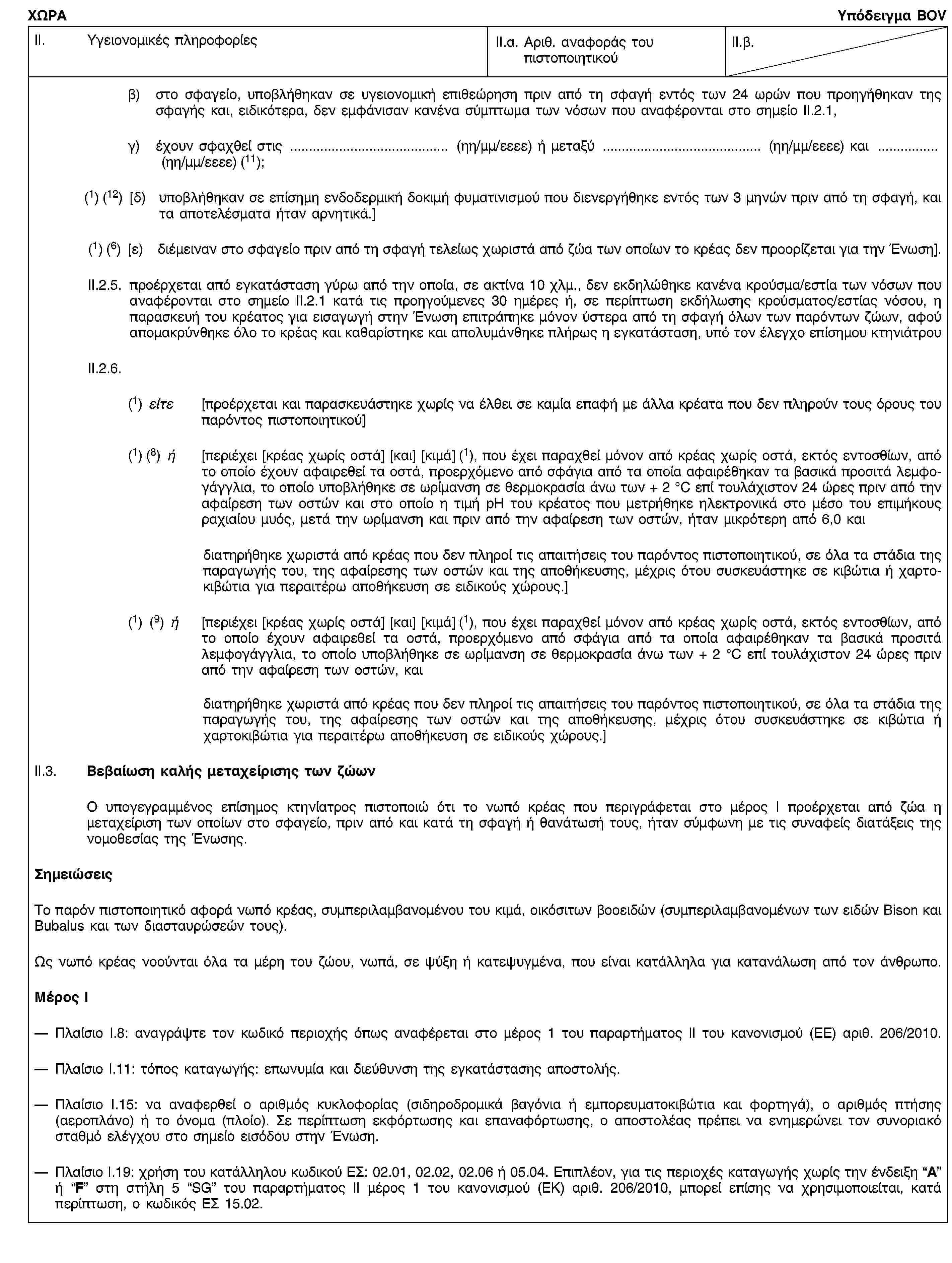 afb982098e97 ΧΩΡΑΥπόδειγμα BOVII. Υγειονομικές πληροφορίεςII.α. Αριθ. αναφοράς του  πιστοποιητικούII.β.