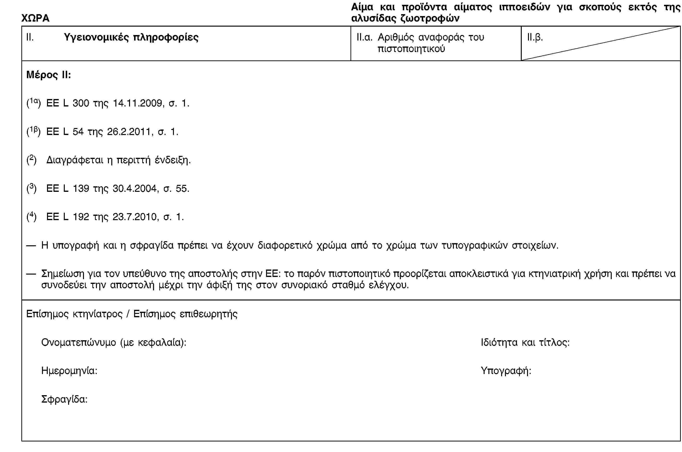 EUR-Lex - 02011R0142-20130701 - EL - EUR-Lex 3d072d5d2af