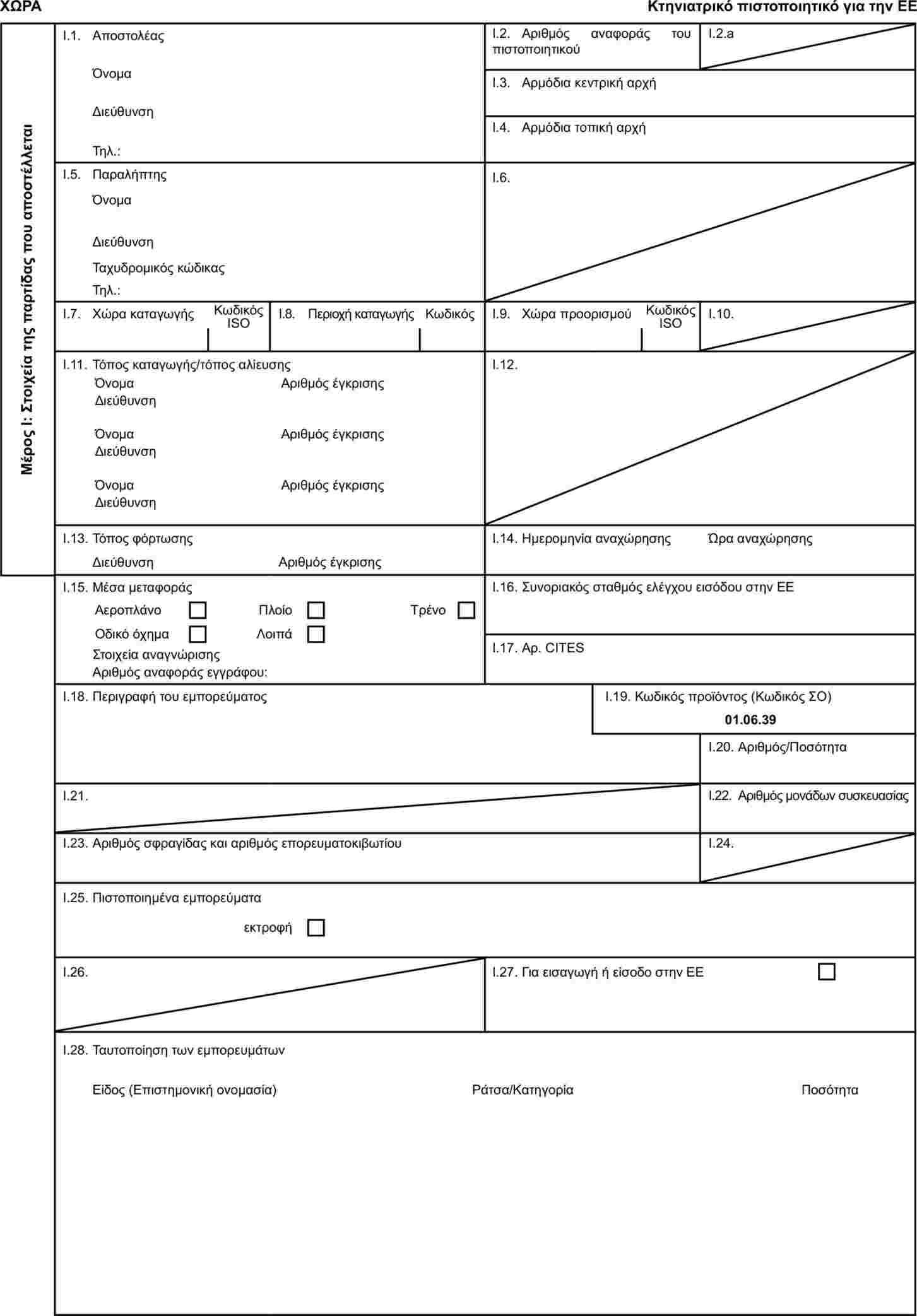 c9630597a84b Υπόδειγμα κτηνιατρικού πιστοποιητικού για αυγά επώασης πουλερικών εκτός των  στρουθιονίδων (HEP)